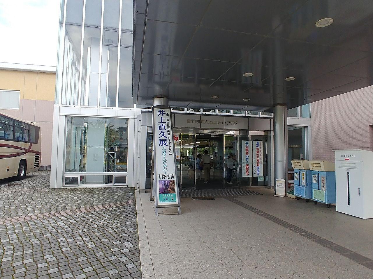 富士見町コミュニティプラザ入口です