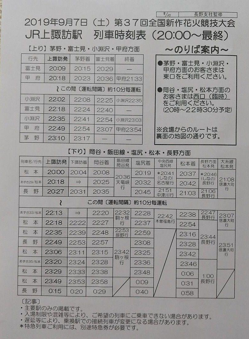 上諏訪駅発の時刻表です