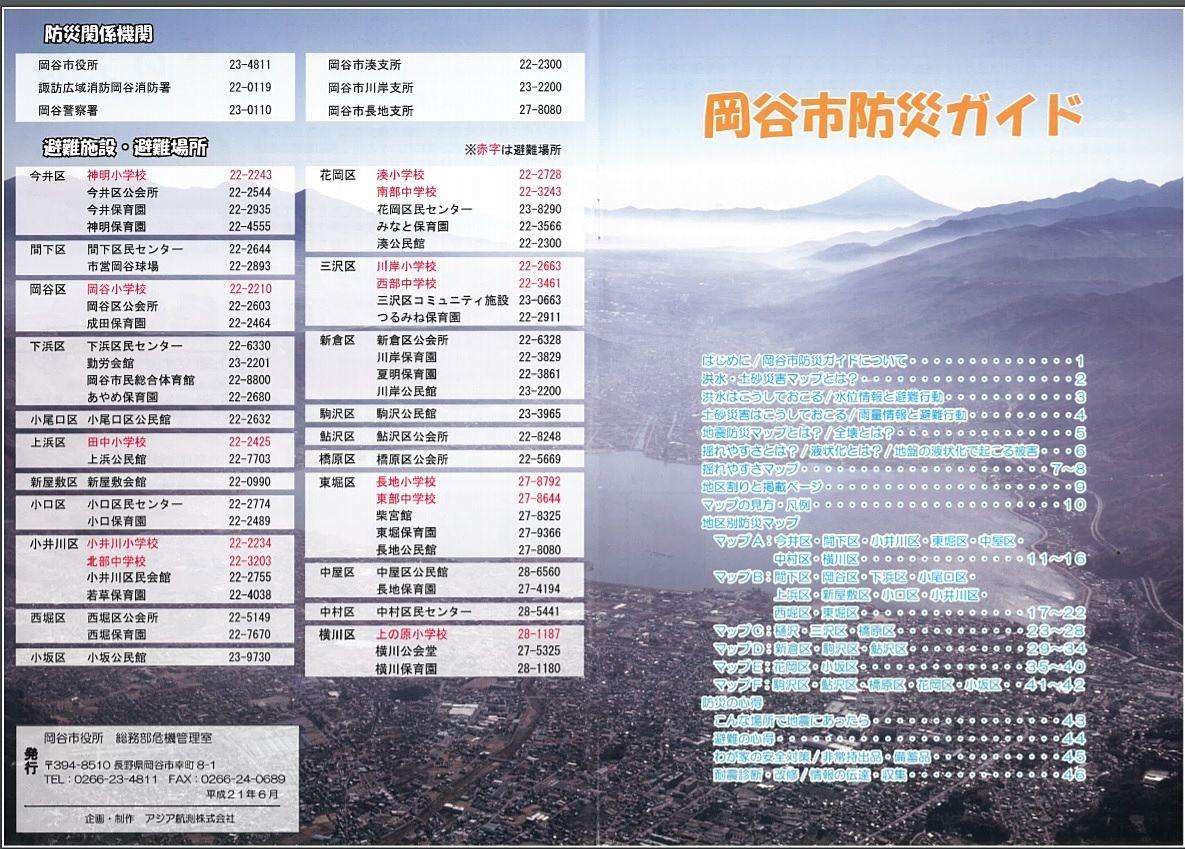 岡谷市 総務部 危機管理室より冊子が発行されています。
