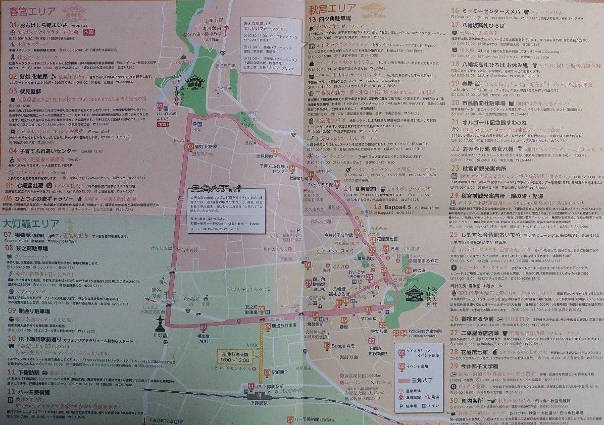 下諏訪町三角八丁の地図