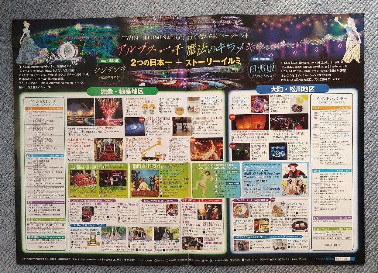 国営アルプスあづみの公園イベントカレンダー