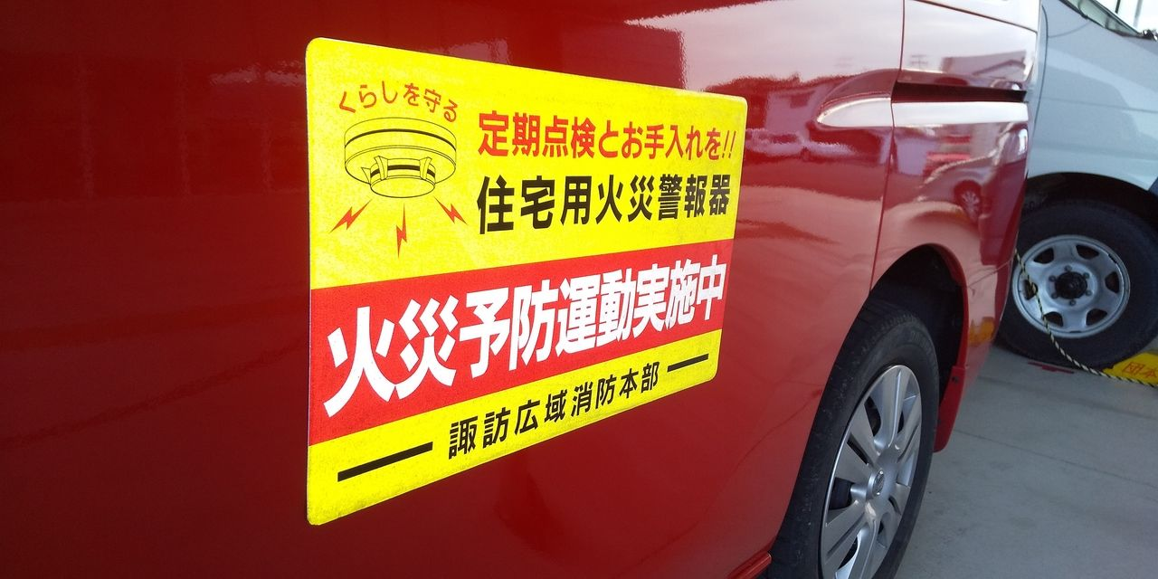 火災予防運動の広報ステッカー