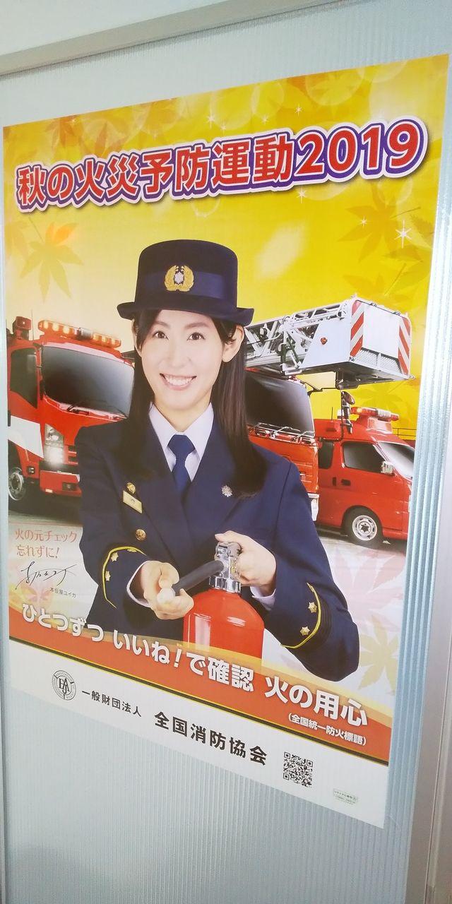 秋の火災予防運動2019 ポスター