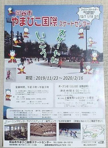 岡谷市やまびこ国際スケートセンターオープンのチラシ