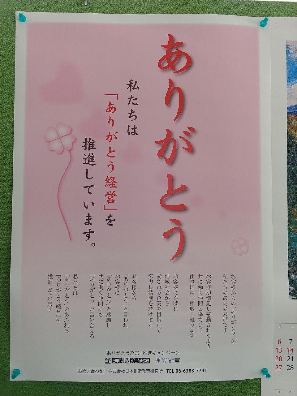 「ありがとう経営」ポスター
