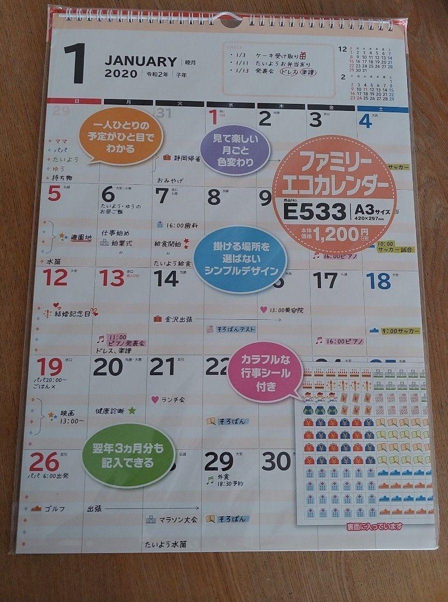 我が家の定番カレンダー