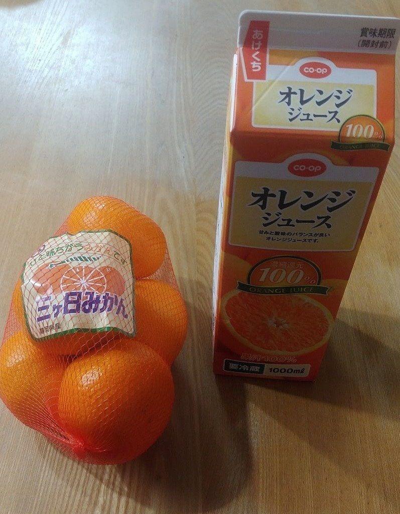 オレンジジュースとみかんでビタミンC