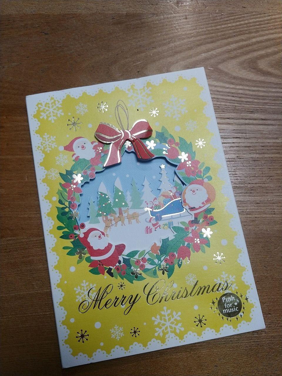 サンタクロースからのメッセージカード
