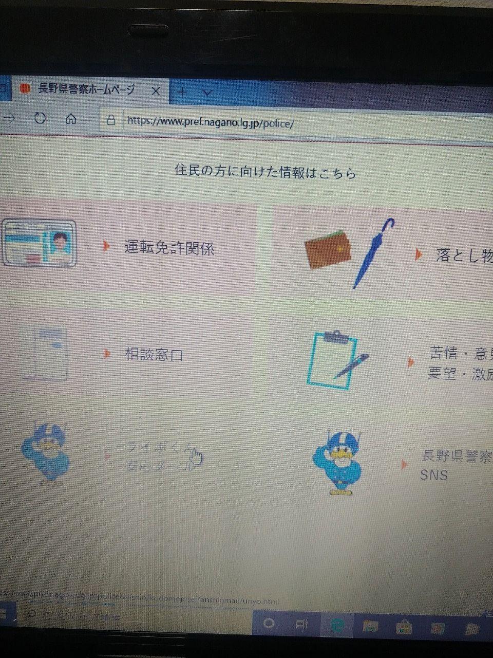 長野県警ホームページ