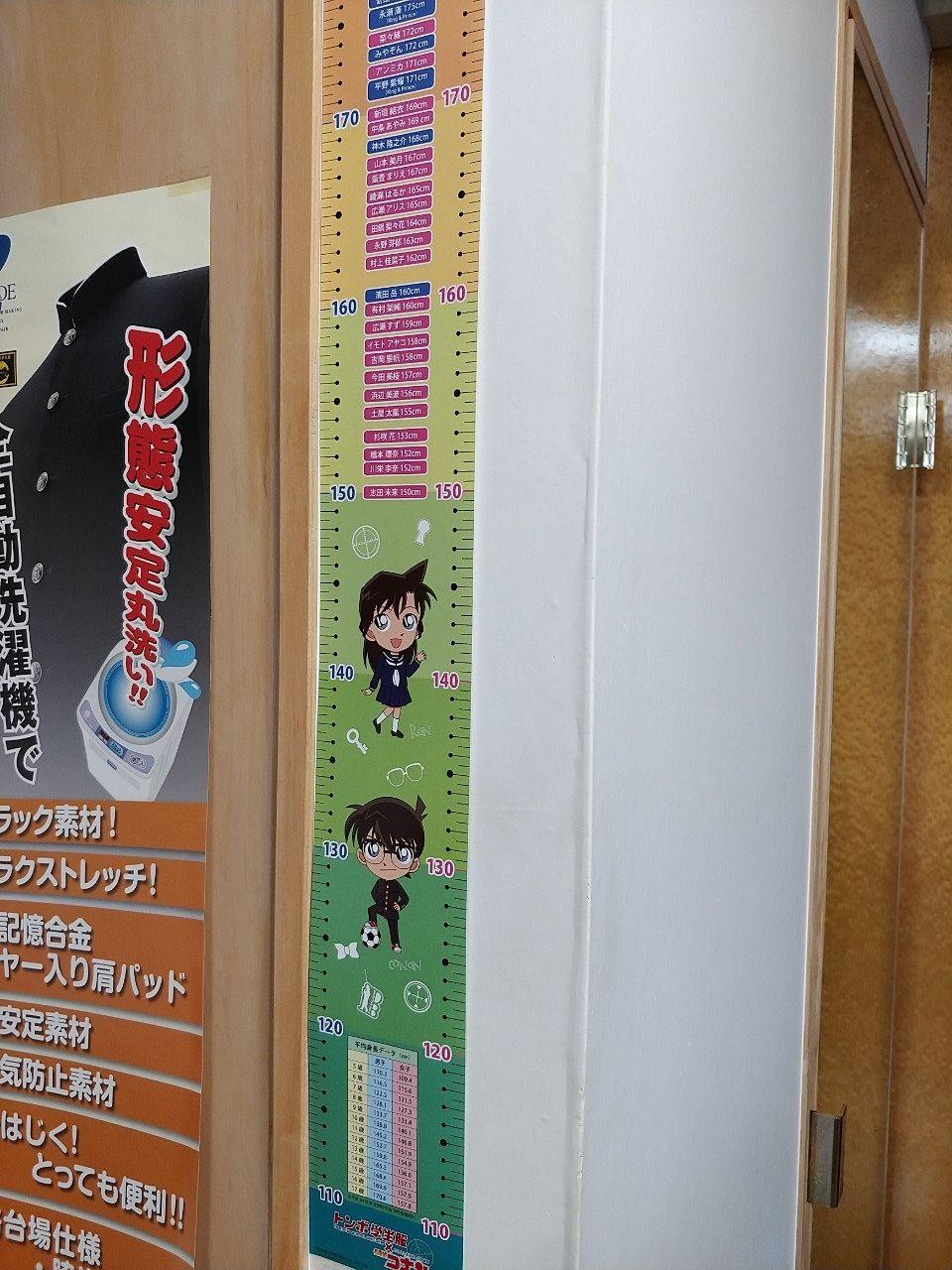 身長確認の表