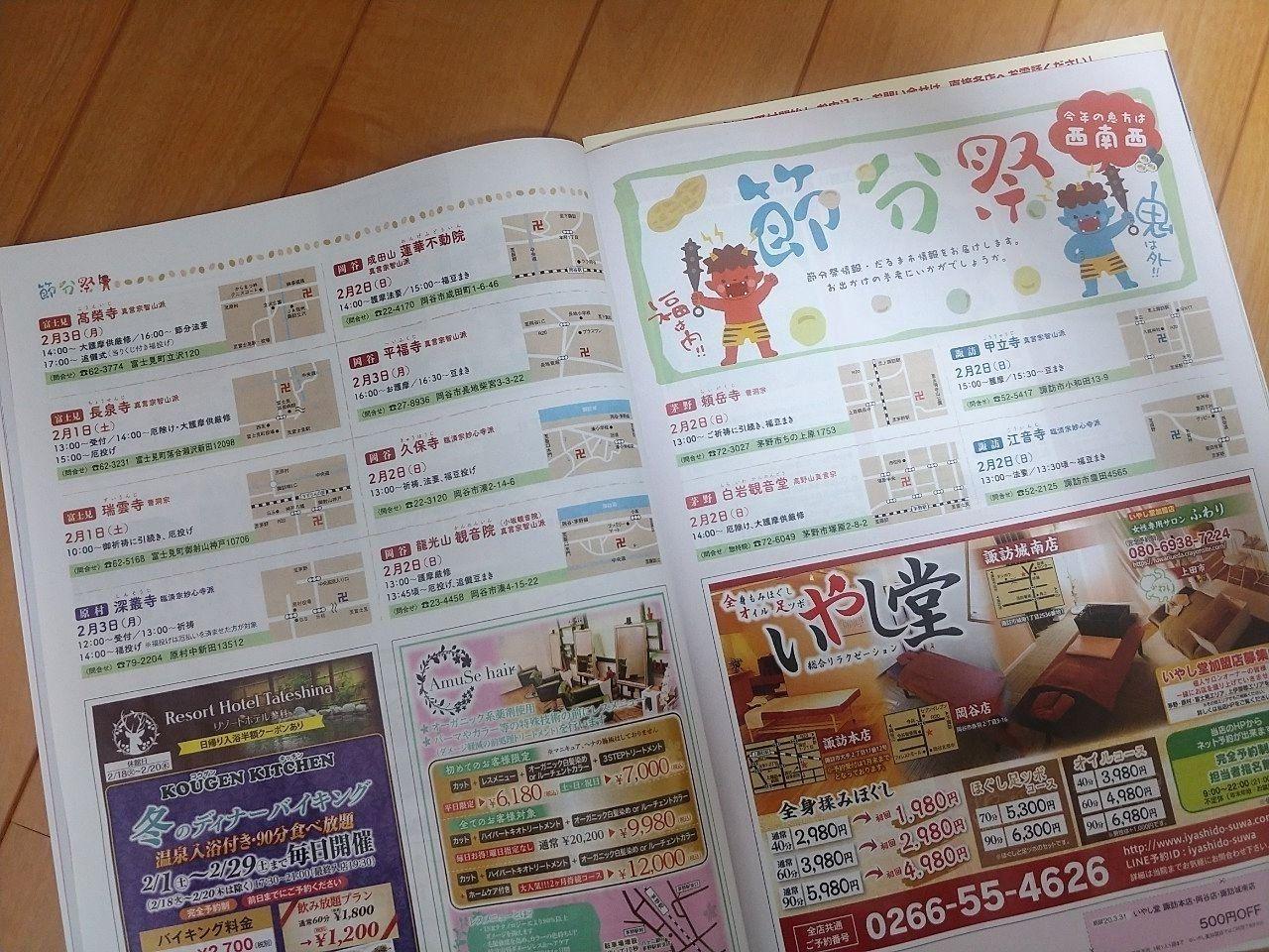 『月刊ぷらざ諏訪』よりイベント情報