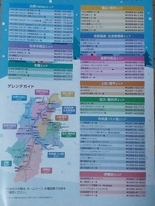 長野県内のゲレンデ情報
