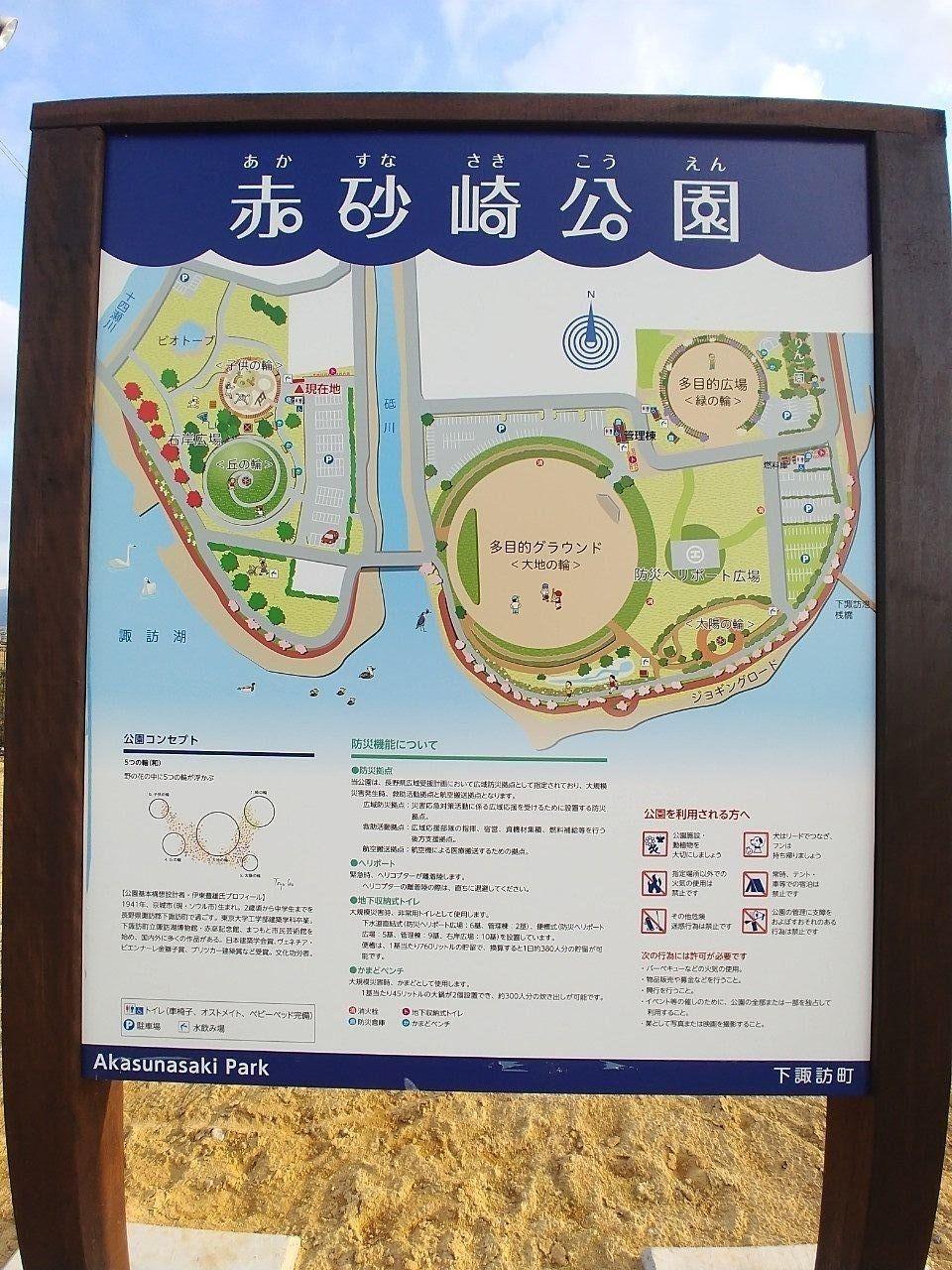 赤砂崎公園 案内図