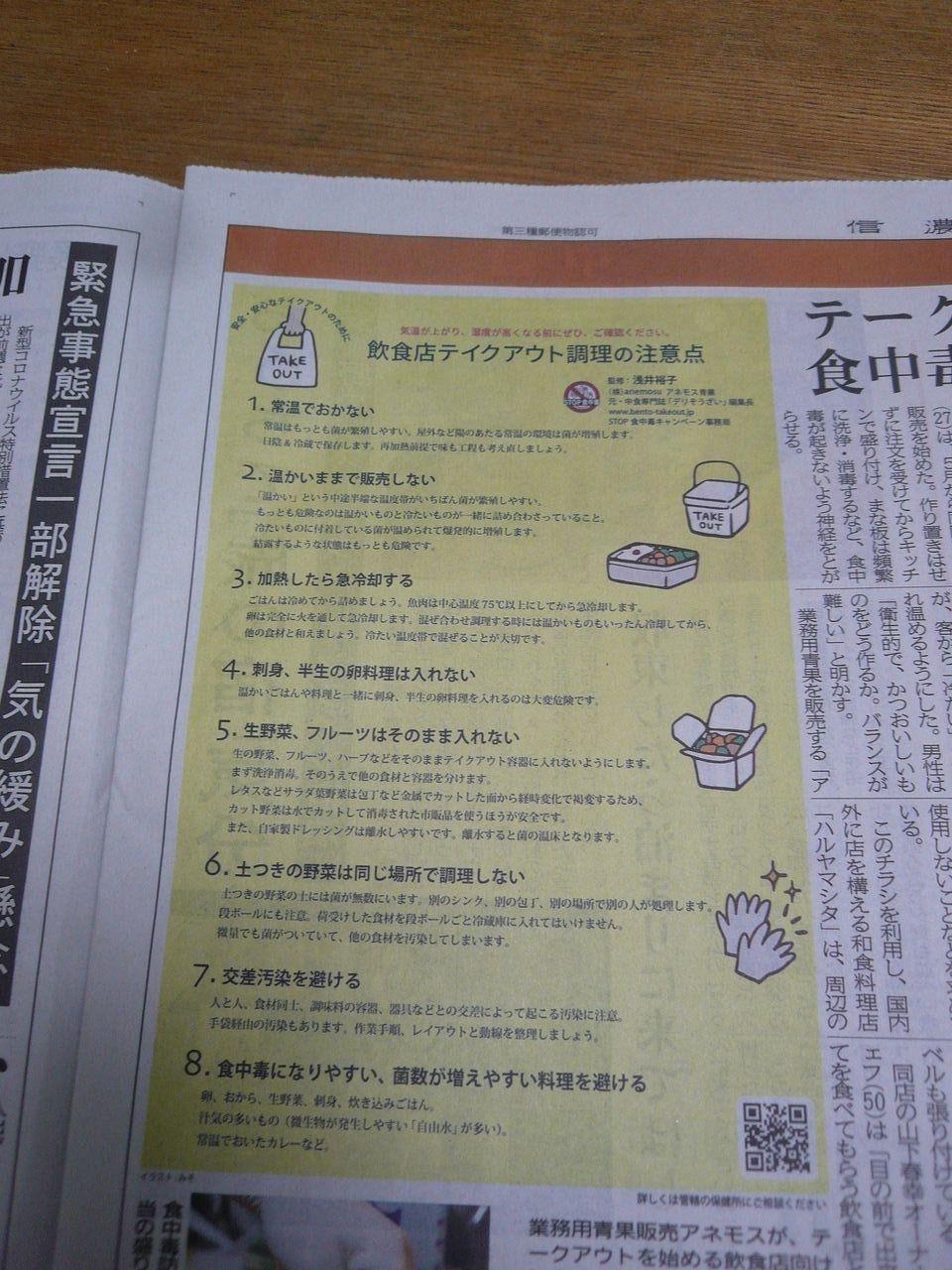 今日は新聞からの話題ですヽ(・∀・)ノ新型コロナウイルスの影響もあり、今やあちこちの店舗が導入しているテイクアウト。これからの季節の課題は、食中毒への注意です✩
