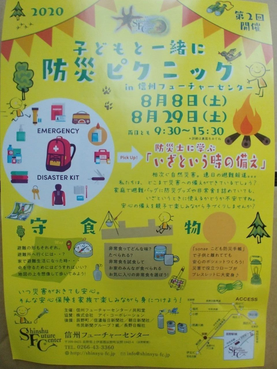 29日(土)に辰野町で防災ピクニック♪