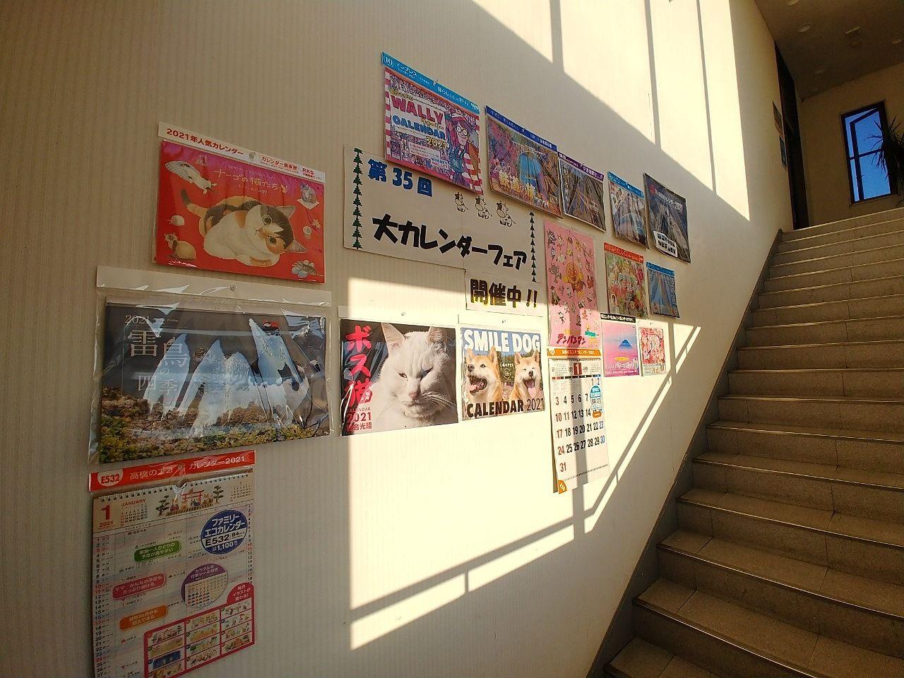 笠原書店で 恒例✩大カレンダー展