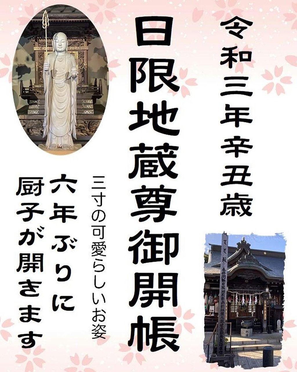 岡谷市平福寺で 日限地蔵尊御開帳