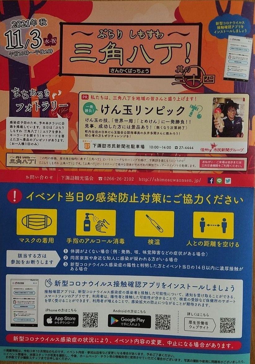 下諏訪町で「三角八丁!」 11月3日(水・祝)開催☆