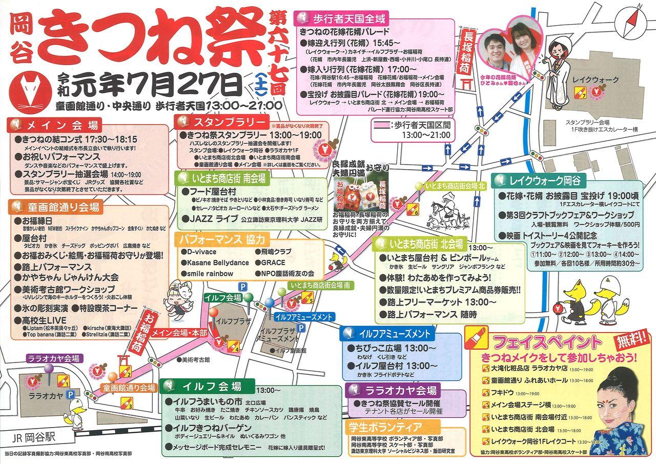 7月27日に開催される岡谷きつね祭のポスターです