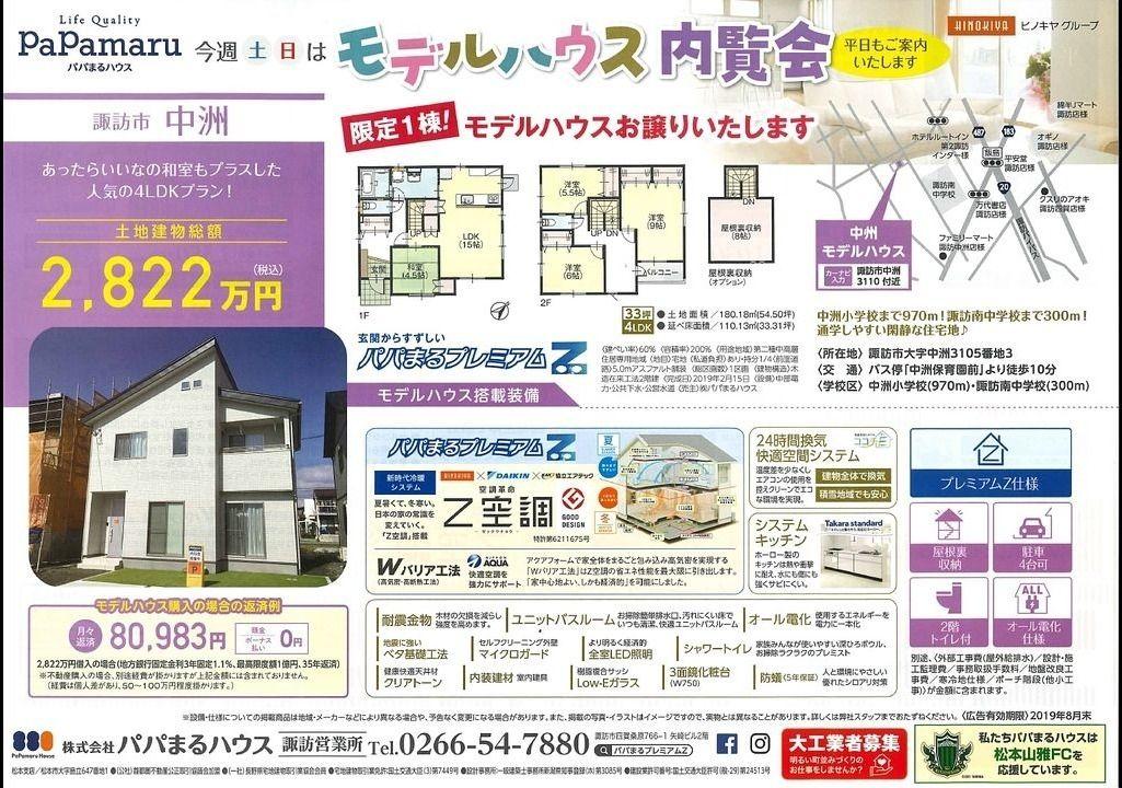 諏訪市中洲に小屋裏部屋の有るモデルハウスがオープン中らしい!